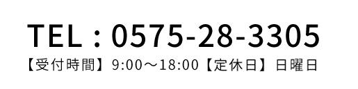 0575-28-3305